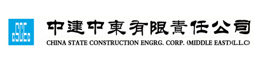 China State Construction Engineering Corporation Middle East LLC